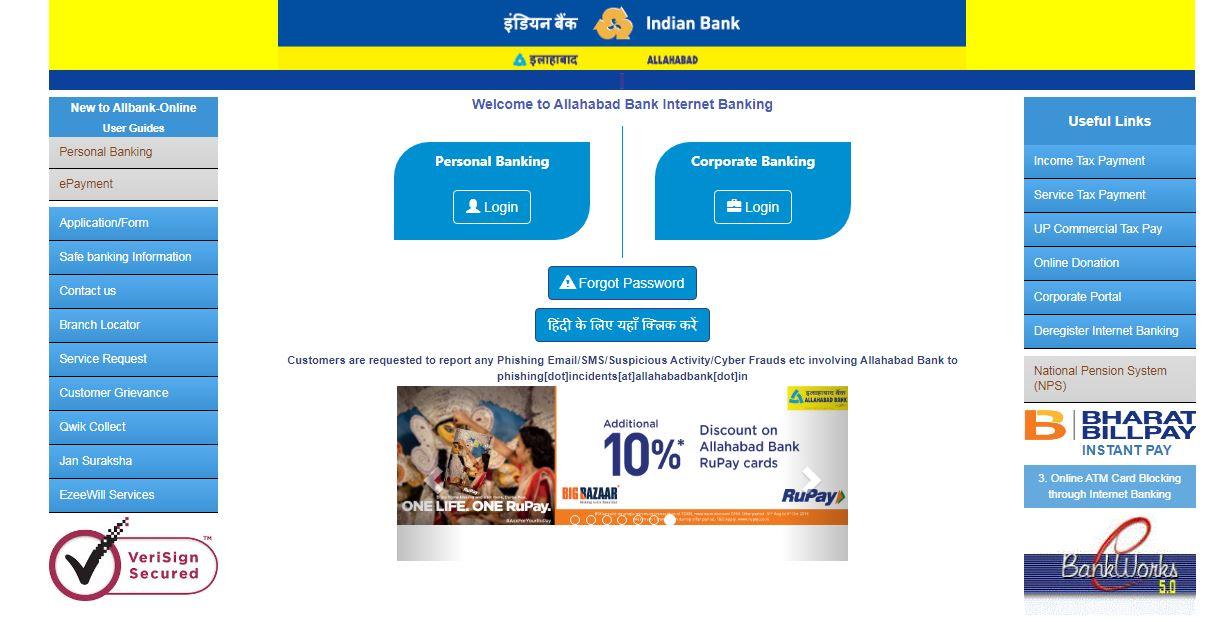 Allahabad personal banking
